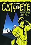 Cat's・eye complete edition 7 (トクマコミックス)