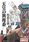 天皇の料理番 (集英社文庫)