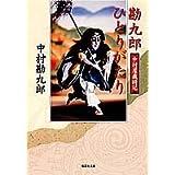 勘九郎ひとりがたり (集英社文庫)