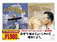サウンド・オブ・ミュージック/南太平洋 [DVD]