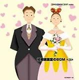 結婚披露宴のBGM ベスト