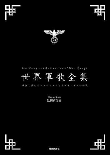 世界軍歌全集―歌詞で読むナショナリズムとイデオロギーの時代