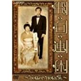 飛石連休~better neta集~ [DVD]