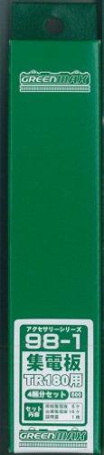 Nゲージ 98-1 集電板 TR180用 4両分セット