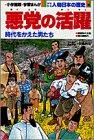 少年少女人物日本の歴史 (11) (小学館版学習まんが)