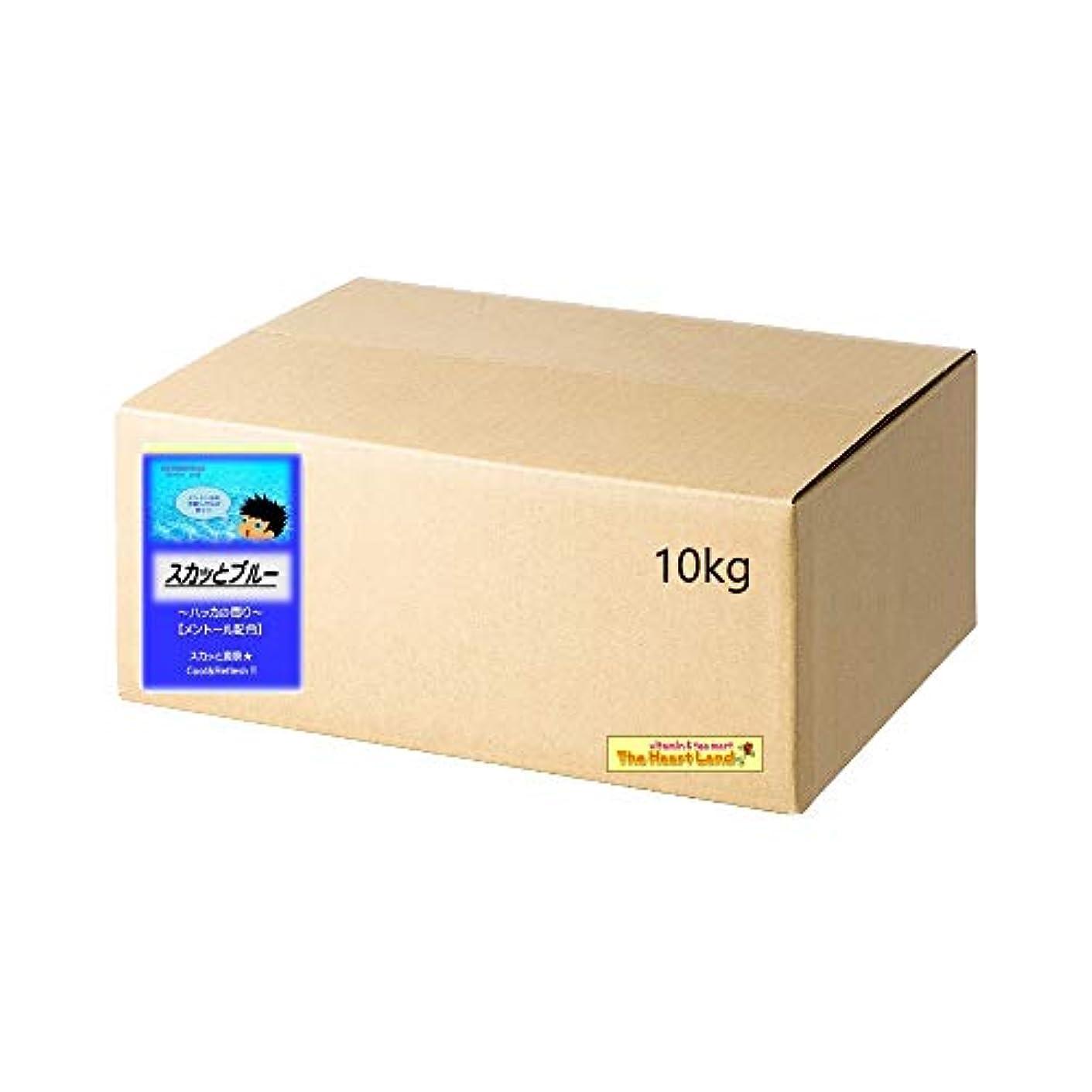 基本的な群衆消毒剤アサヒ入浴剤 浴用入浴化粧品 スカッとブルー 10kg