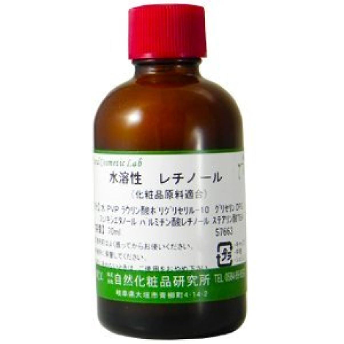 絶縁する盆休み水溶性レチノール 70ml 【手作り化粧品原料】