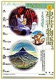 手塚治虫の旧約聖書物語 / 手塚 治虫 のシリーズ情報を見る