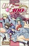 いちご100% 18 (ジャンプコミックス)