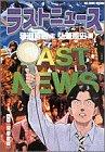 ラストニュース 8 突撃取材 (ビッグコミックス)