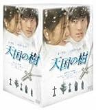 天国の樹 DVD-BOX