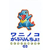 ワニノコがぶりんちょ!―ポケモン金銀えほん〈03〉 (ポケモン金銀えほん (03))