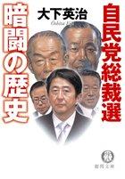 自民党総裁選 暗闘の歴史 (徳間文庫)の詳細を見る