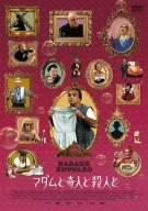 マダムと奇人と殺人と [DVD]の詳細を見る