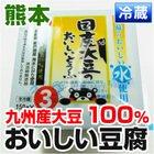 あいあい 熊本県産 とうふ 阿蘇産 大豆100%使用 くまモン豆腐 150g×3ヶ 【野菜セットと同梱で】【九州 熊本】