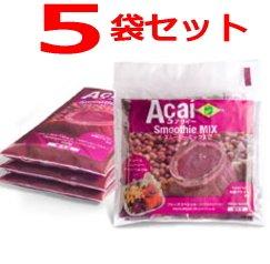 【5袋セット】濃厚!アサイースムージーミックスフルッタスペシ...