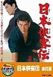 日本侠客伝 浪花篇【DVD】