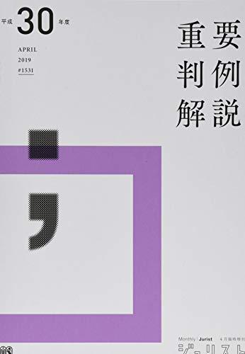 平成30年度重要判例解説 (ジュリスト臨時増刊)