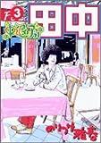 中退アフロ田中 3 (ビッグコミックス)