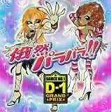 俄然パラパラ!!presents D-1 GRAND PRIX