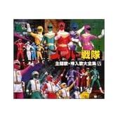 スーパーヒーロー・クロニクル スーパー戦隊主題歌・挿入歌大全集 IV