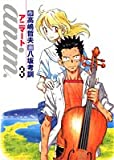 anim. 3 (ヤングジャンプコミックス)