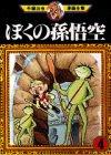ぼくの孫悟空(4) (手塚治虫漫画全集)