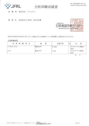 『大容量 特大サイズ 【純国産】 電子タバコ リキッド KAMIKAZE E-JUICE スーパーハードメンソール 【 30ml 】』の3枚目の画像