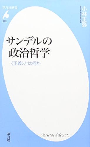 サンデルの政治哲学−<正義>とは何か (平凡社新書)