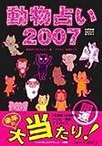 動物占い2007開運 (ビッグコミックスピリッツMOOK)(書籍/雑誌)