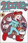 21エモン (2) (てんとう虫コミックス)