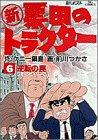 新票田のトラクター 6 逆転の罠 (ビッグコミックス)