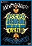 Mr.マリック すぐできる超魔術 決定版 モテル篇 [DVD]