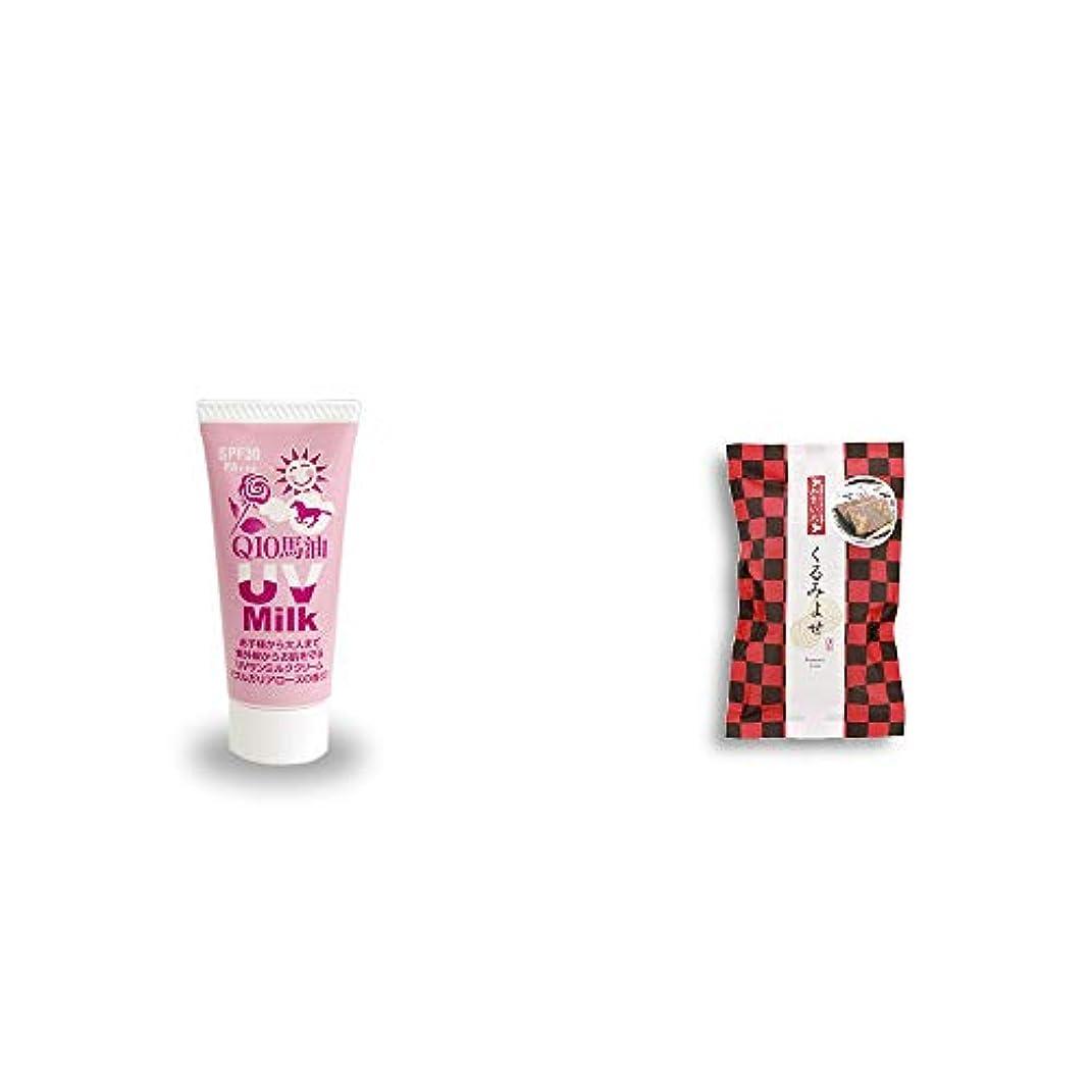 刺しますピンク説明する[2点セット] 炭黒泉 Q10馬油 UVサンミルク[ブルガリアローズ](40g)?くるみよせ(こし餡)(5個入)