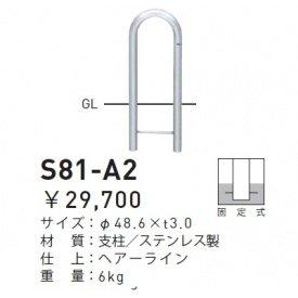 帝金 S81-A2 バリカー横型 スタンダード ステンレスタイプ W300×H550 直径48.6mm 固定式