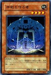 【遊戯王シングルカード】 《エキスパート・エディション2》 神殿を守る者 レア ee2-jp178