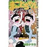 まことちゃん 11 (少年サンデーコミックスセレクト)