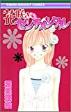 花咲きセンチメンタル (りぼんマスコットコミックス)