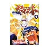 妄想戦士ヤマモト 1 (ヤングキングコミックス)