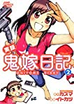 実録鬼嫁日記 2 (ジャンプコミックスデラックス)