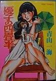 優子の四畳半 (Man Comics)