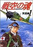 戦空の魂 1―21世紀の日本人へ (ジャンプコミックスデラックス)