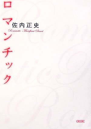 ロマンチック (朝日文庫)の詳細を見る