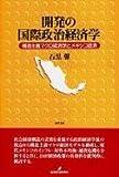 開発の国際政治経済学―構造主義マクロ経済学とメキシコ経済