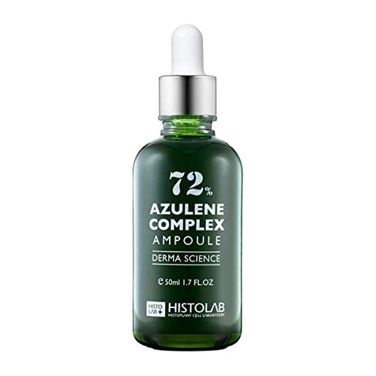 尊厳合法多様な[Histolab][韓国コスメ]トラブル改善効果アンプル50ml,/ Azulene Ampoule 50ml 無料サンプル(Laneige or Innisfee)
