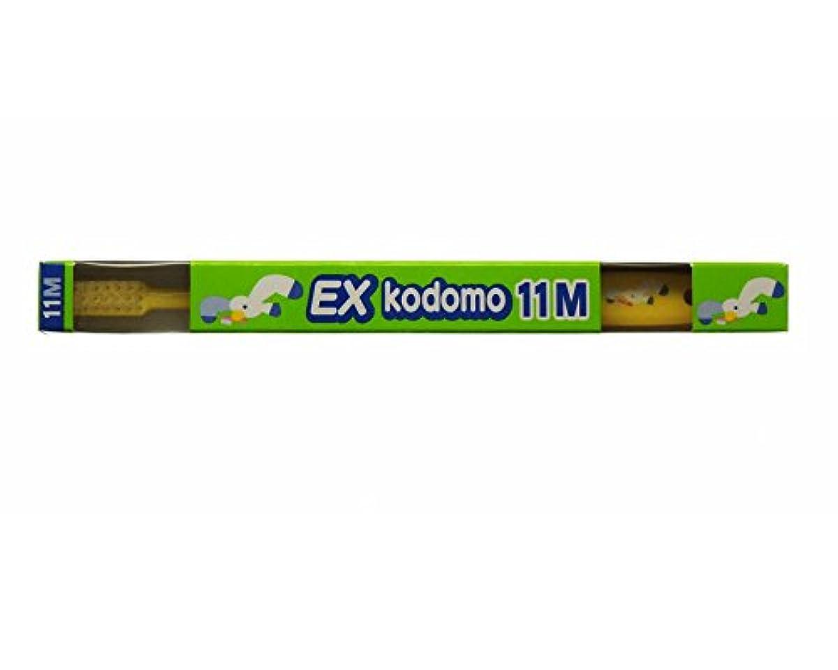 蛇行蛇行移行するDENT.EX kodomo/11M イエロー (混合歯列後期用?8?12歳)