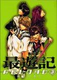 最遊記RELOAD (3) (ZERO-SUMコミックス)の詳細を見る