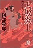 大坂炎上―大塩平八郎「洗心洞」異聞 (徳間文庫)