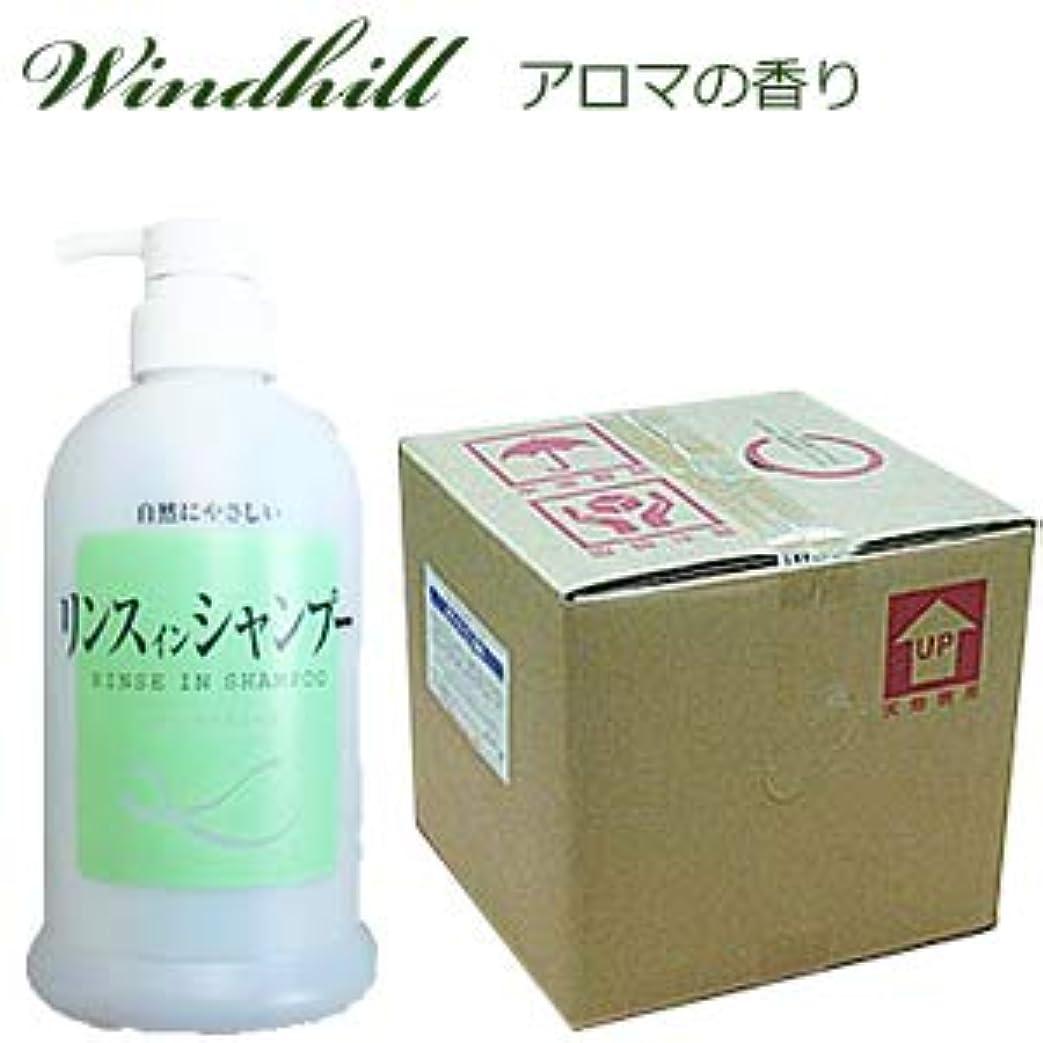 にぎやかリップ静的なんと! 500ml当り188円 Windhill 植物性業務用 リンスインシャンプー 紅茶を思うアロマの香り 20L