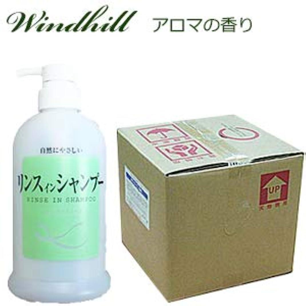 命令的影響を受けやすいです抽象なんと! 500ml当り188円 Windhill 植物性業務用 リンスインシャンプー 紅茶を思うアロマの香り 20L